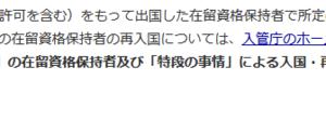 ☆外国人の日本再入国に際してびっくりした事実