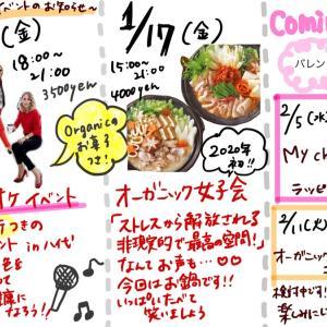 1月・2月のたのしいイベント♡スケジュール