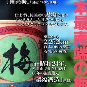 【プレゼント・懸賞】請福梅酒がプレゼントに登場!!