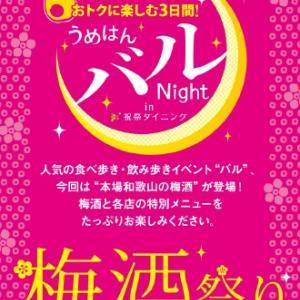 今月の「うめはんバルNight」は、梅酒祭りです!