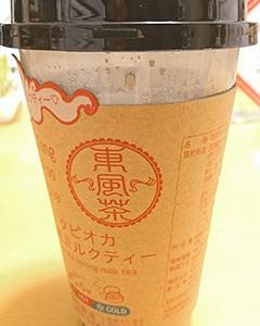 東風茶 タピオカ烏龍ミルクティー買ってみました