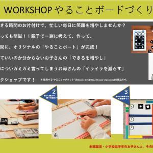 江別蔦屋書店で親子向けワークショップを開催します!
