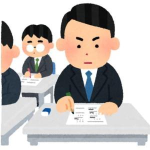 宅建資格試験受験!!