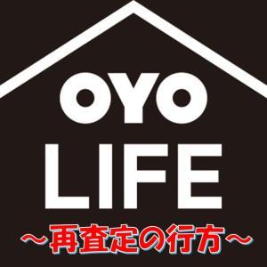OYOの再査定の行方
