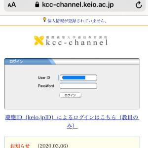 kccにログインできなくなりました。