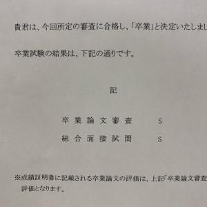 私にもようやく卒業試験の結果が届きました