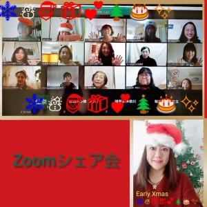 おとなのバッグ Zoomシェア会 アーリークリスマス