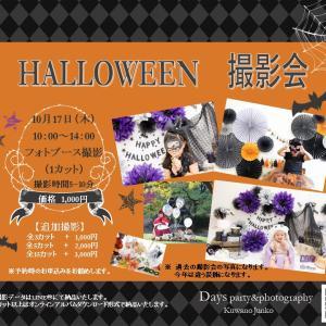 【予約受付開始】プロカメラマンによるハロウィン撮影会☆aid.muse Halloween