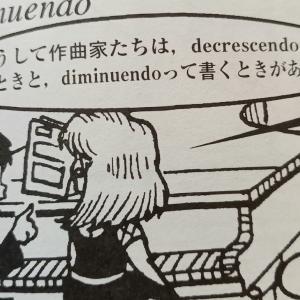デクレッシェンドとディミヌエンドの違いは?