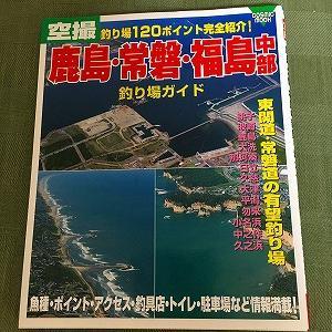 1年前の記事・・・・19/01/15 これから福島で釣りをするにあたり・・・・・
