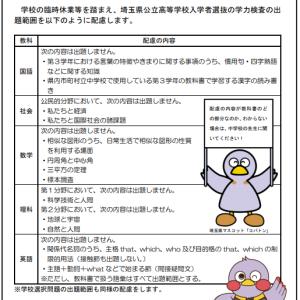 埼玉県の高校入試の出題範囲