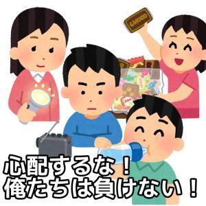 台風や地震が襲ってくる日本で不安に陥らないために、僕らができること。