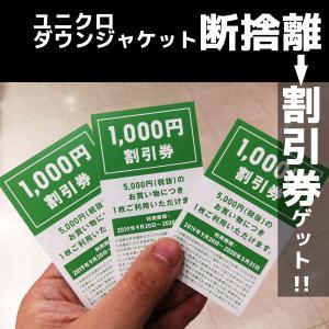 ユニクロのダウンリサイクルにダウン持ってって断捨離→割引券ゲット!