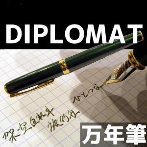 ディプロマット(DIPLOMAT)の万年筆が筆圧強い僕には書き味心地よい