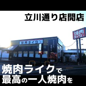 一人焼肉の焼肉ライク立川通り店が立川・国分寺郊外に誕生!プレオープンレポ