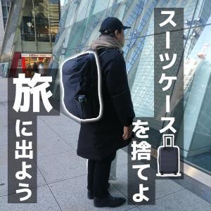 そろそろ大容量バックパックで旅荷物をコンパクト化(minaal Carry-onもご紹介)