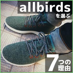 【靴】実際に買って気付いたallbirds(オールバーズ)のスニーカーを買う7つの理由