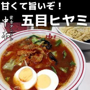 【2020年3月川崎】五目ヒヤミは甘味と旨味が堪らん蒙古タンメン中本限定麺!
