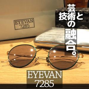 【サングラス】技術と芸術の融合。EYEVAN7285の5つの素晴らしさとは?