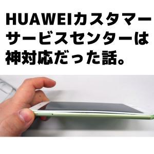 バッテリーが膨張したHUAWEIのスマホを銀座で無料で修理してもらう。