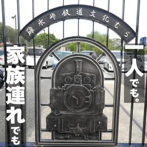 GW暇潰しに困ったら東京近郊で1人でも1日楽しめる碓氷峠鉄道文化むら
