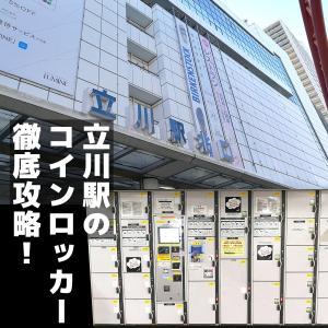 立川駅改札内外コインロッカー情報(場所、料金、大きさ、番号)まとめ