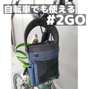 自転車に使うと便利!汎用性高いポーチ兼ドリンクホルダー#2GOレビュー[PR]