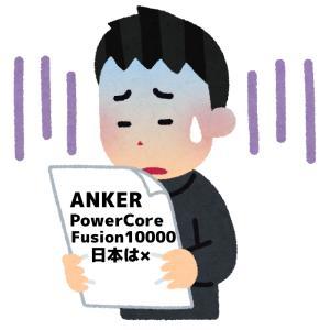 ANKER PowerCore Fusion10000とは永遠にお別れになるかもしれません。