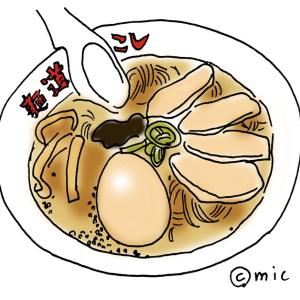 【福岡・薬院】麺道はなもこし/ラーメン