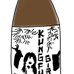 『KUNGFU GIRL リースリング』呑んで美味しかったお酒