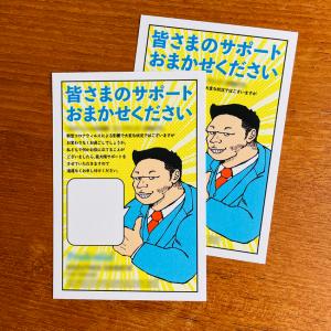 制作実績・ご挨拶状 保険会社ライフプランナーSさま