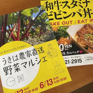 うきは農家直送♡野菜マルシェ 6月12日&13日【たべもの+】