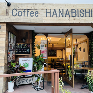 穴場な喫茶店発見!/喫茶 花びし【福岡カフェ巡り・後編】