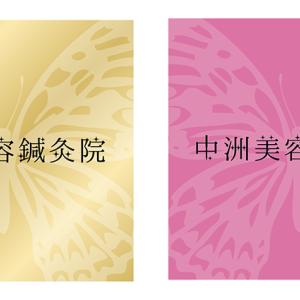 制作実績・オマケ|中洲美容鍼灸院 さま