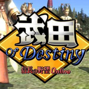 【本日公開】2020年武田家PV動画『武田 of Destiny ~英雄~』の封切りです!【信長の野望Online MAD製作委員会】