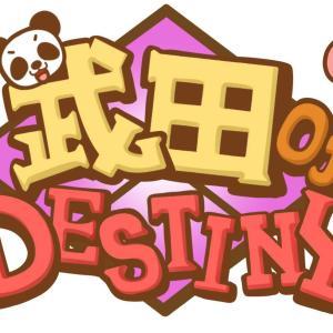 【次回作の出演国勢が決定か!?】『武田 of Destiny ~英雄~』制作活動終了のお知らせ【信長の野望Online MAD製作委員会】