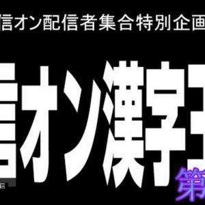 【2021年10月09日(土曜)21時~】第03回『信オン漢字王』ライブ配信の公開です【最終決定戦】