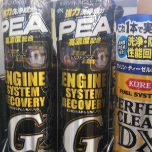 BMW 車検前に燃料添加剤 PEAが重要