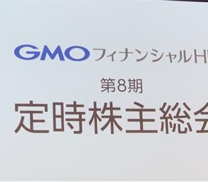 【2018年12月期】GMOフィナンシャルHDの株主総会にいってきたよ