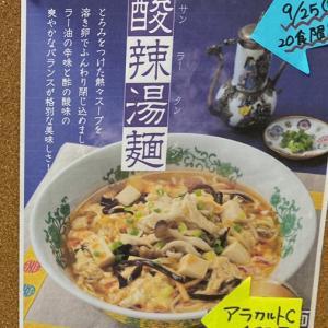 2020/09/24 修学旅行説明会&学食