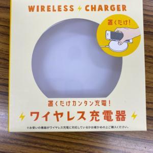 2020/09/26 最近大好きな390円ショップで、ワイヤレス充電器!さて・・・使えるか?
