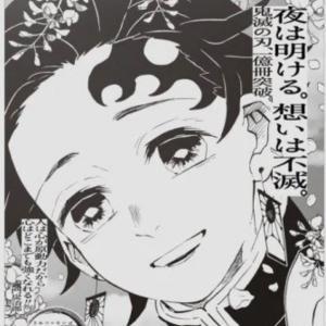 2020/12/05 鬼滅 新聞広告出遅れたよ(;O;)