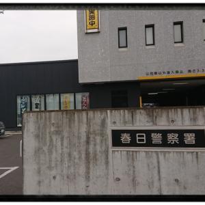 車庫証明駆け巡る【春日・久留米】