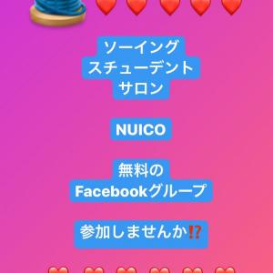 ソーイングスチューデントサロン「NUICO」
