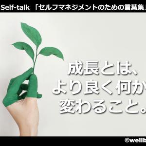 努力を成長につなげるためのセルフトーク【セルフトーク】