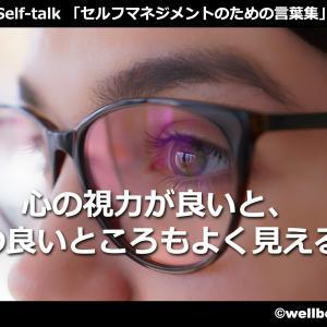 心の視力を養うためのセルフトーク【セルフトーク】