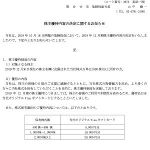 【2000株上限に変更】ブロードリーフ(3673)の2019年12月優待内容決定