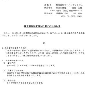 【優待新設】ピーバンドットコム(3559)が3000円のクオカード優待を導入
