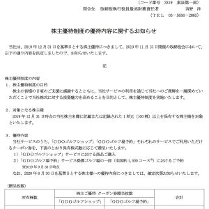 【改悪?】GDO(3319)が優待変更で1単元株主には打撃〜2019.12より適用