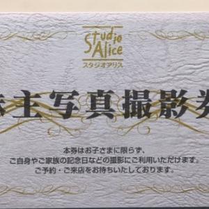 【写真屋さん】スタジオアリス(2305)株主優待到着〜2019年8月優待内容紹介